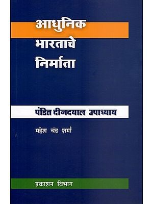 आधुनिक भारताचे निर्माता- पंडित दीनदयाल उपाधयाय :  Builders of Modern India- Pandit Deendayal Upadhayay (Marathi)