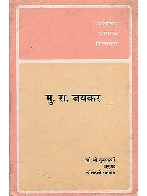 आधुनिक भारताचे शिल्पकार- मु. रा. जयकर  : Builders of Modern India- M.R. Jaykar -An Old and Rare Book (Marathi)