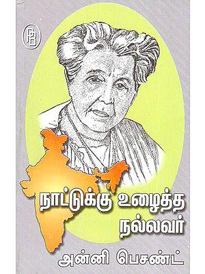 Naattukku Vuzhaitha Nallarvar Annie Besant (Tamil)