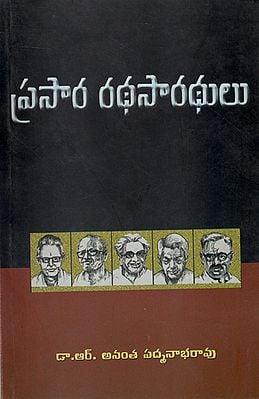 Eminent Broadcasters (Telugu)