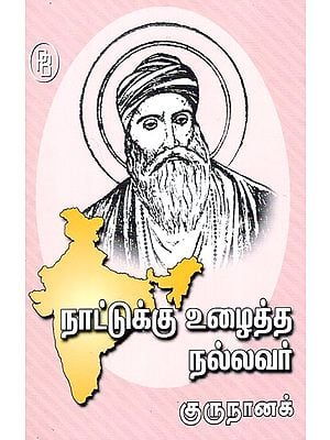 Guru Nanak is a Good Man Who Worked for the Country (Tamil)