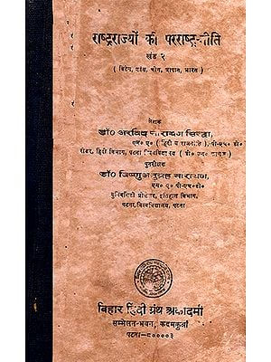 राष्ट्रराज्यों की परराष्टनीति: Policy of the National States- Part 2 (An Old and Rare Book)