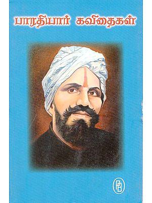 Bharathiyar Kavithaikal (Tamil)