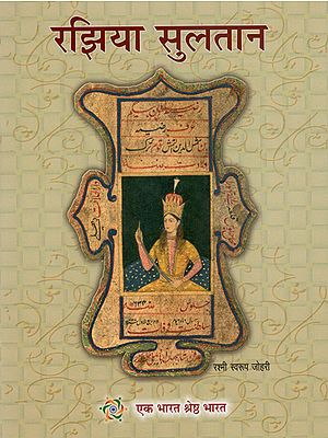 रझिया सुल्तान : Razia Sultan (Marathi)