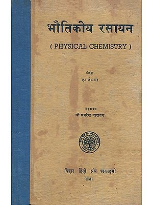 भौतिकीय रसायन: Physical Chemistry (An Old and Rare Book)