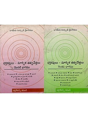 Cultural Leaders of India- Devotional Poets and Mystics - Telugu (Set of 2 Parts)