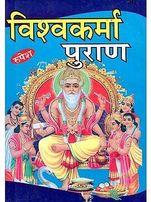 विश्वकर्मा पुराण - Vishwakarma Purana