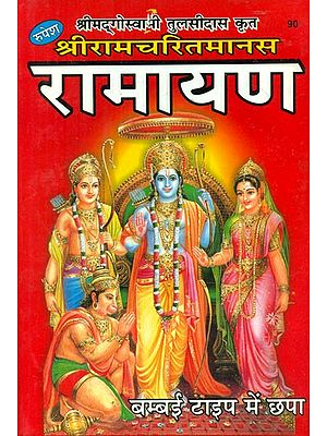 श्रीरामचरितमानस - Shri Ramacharitmanas (Translated By Jwala Prasad Ji)