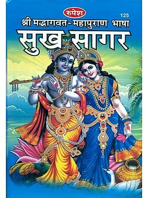 श्रीमद्भागवत-महापुराण भाषा सुख सागर - Sukh Sagar (Shrimad Bhagwat-Mahapurana)