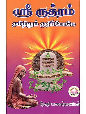 Sri Rudram (Tamil)