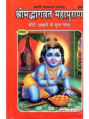 श्रीमद्भागवत महापुराण (मोटे अक्षरों में मूल पाठ) - Shrimad Bhagwat Maha Purana (Text in Bold Letters)