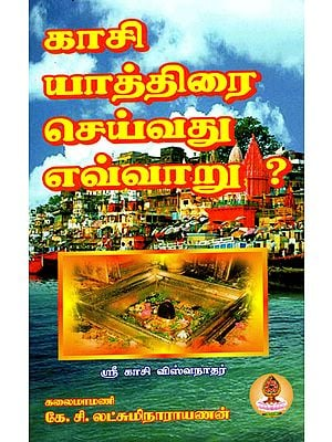 How to go on a Pilgrimage to Kashi (Tamil)