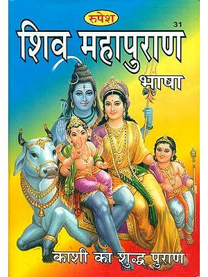 शिव महापुराण - Shiva Mahapurana in Simple Hindi