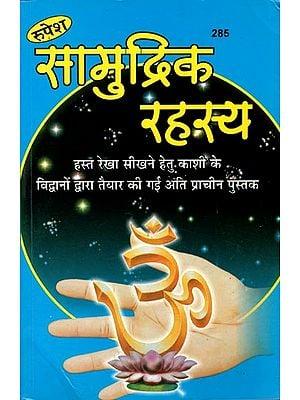 सामुद्रिक रहस्य - Samudrik Rahasya