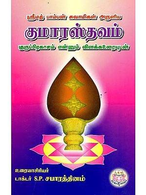 Pamban Swamigal Aruliya Kumarasthavam (Tamil)