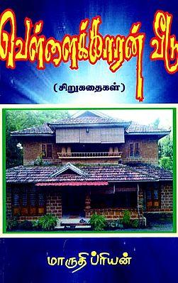 Vellaikkaran Veedu (Tamil)
