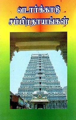 North Arcot Traditions (Tamil)