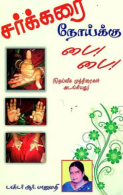 Chakkarai Noikku Bye! Bye! (Tamil)