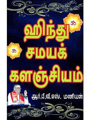 Hindu Religious Repository (Tamil)