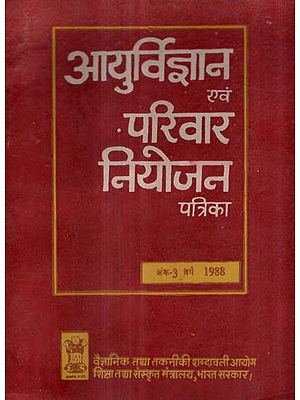 आयुर्विज्ञान एवं परिवार नियोजन पत्रिका - Journal of Medical Sciences and Family Planning- Vol III (An Old and Rare Book)