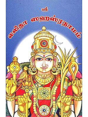Shri Lalita Sahasranama (Tamil)