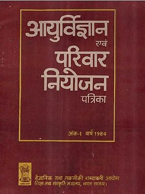 आयुर्विज्ञान एवं परिवार नियोजन पत्रिका - Journal of Medical Sciences and Family Planning- Vol I (An Old and Rare Book)