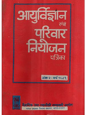 आयुर्विज्ञान एवं परिवार नियोजन पत्रिका - Journal of Medical Sciences and Family Planning- Vol II (An Old and Rare Book)