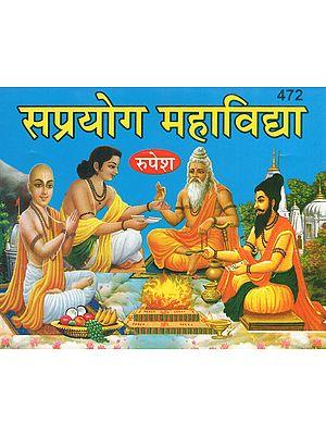 सप्रयोग महाविद्या -  Mahavidya Stotra and Prayoga