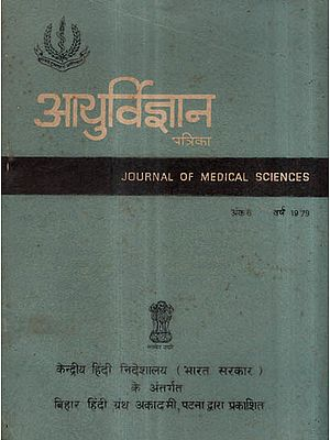 आयुर्विज्ञान पत्रिका - Journal of Medical Sciences- Vol VI (An Old and Rare Book)