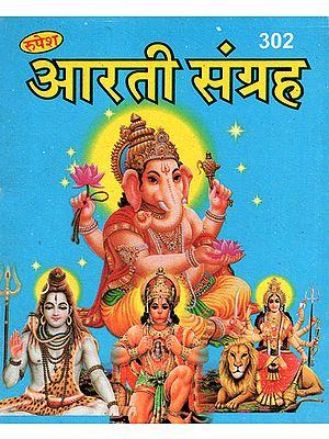 आरती संग्रह - Aarti Sangrah