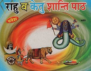 राहु व केतु शान्ति पाठ - Rahu and Ketu  Shanti Path