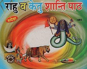 राहु व केतु शान्ति पाठ - Rahu and Ketu  Shanti Path
