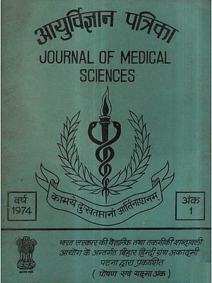 आयुर्विज्ञान पत्रिका - Journal of Medical Sciences- Vol I (An Old and Rare Book)
