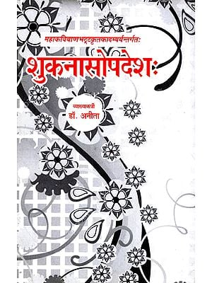 शुकनासोपदेश: Shuknasopadesh of Bana Bhatta