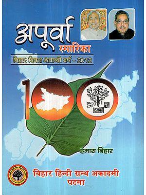 अपूर्वा स्मारिका - Apoorva Smarika (Bihar Centenary Year - 2012)