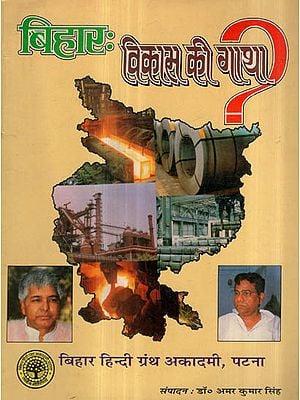 बिहार विकास की गाथा - The Story of Development of Bihar