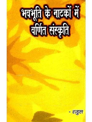 भवभूति के नाटकों में वर्णित संस्कृति: Culture Described in Bhavabhuti's Plays