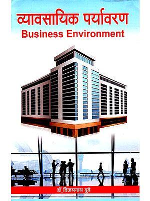 व्यावसायिक पर्यावरण: Business Environment