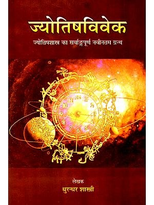 ज्योतिषविवेक: Jyotish Vivek (A Latest Complete Book of Jyotish Shastra)