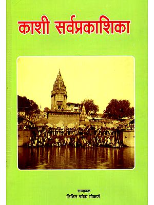 काशी सर्वप्रकाशिका: Kashi Sarvaprakashika by Narayan Bhatta (Composed in 1584 A.D.)