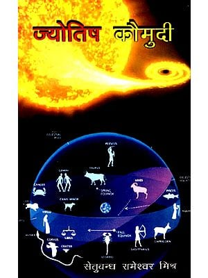 ज्योतिष कौमुदी: Jyotish Kaumudi