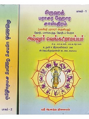 Parasara Hora Sastram Original (Set of 2 Volumes in Tamil)