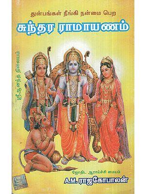 Sundaram Ramayanam (Tamil)
