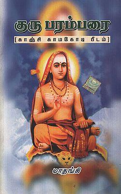 Kanchi Kamakoti Mutt's Acharya's Ancentory(Tamil)