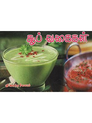 Varieties of Soup (Tamil)