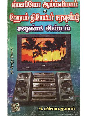 Stereo Amplifer and Home Theatre Sound System  (Tamil)