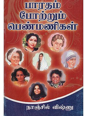 Women Admired by India (Tamil)