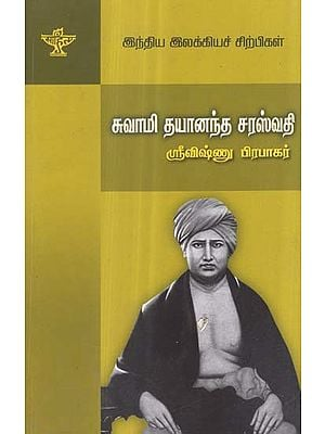 Swami Dayanand Saraswathi- A Monograph in Tamil