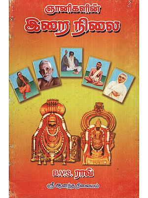 The Godliness of Saints (Tamil)