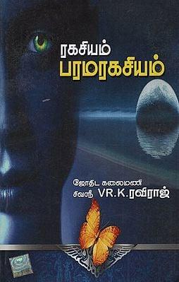 Secret and Highly Secret (Tamil)